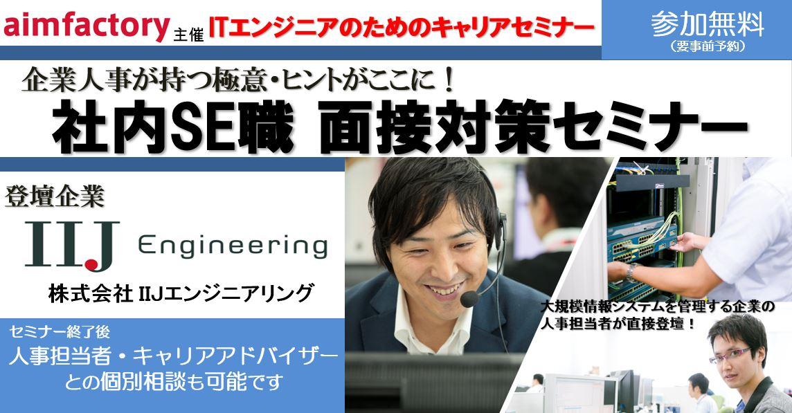 日本の商用インターネットを支える! IIJエンジニアリング社の人事が語る!社内SEに求められる能力とは~面接対策セミナー