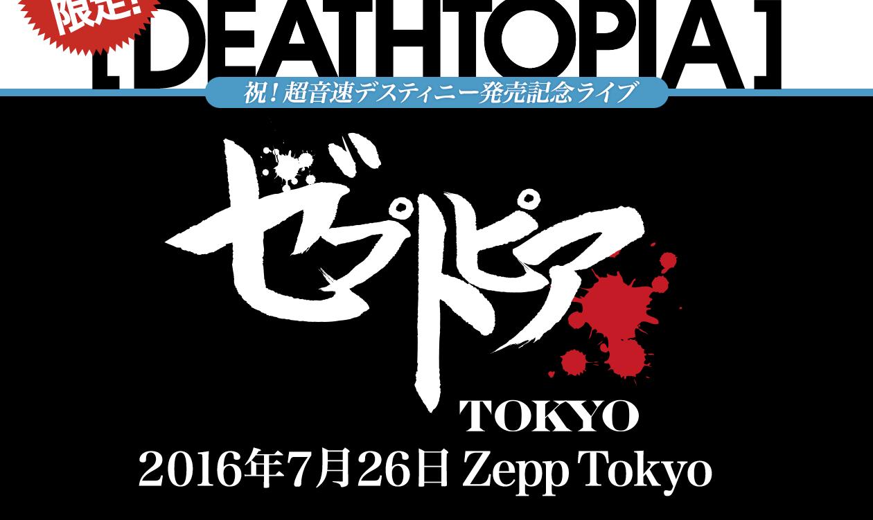 祝!超音速デスティニー発売記念ライブ ゼプトピア
