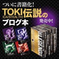TOKI伝説 ブログ本