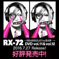 RX-72 〜 HISASHI(GLAY)vs茂木淳一 〜vol.11・vol.12