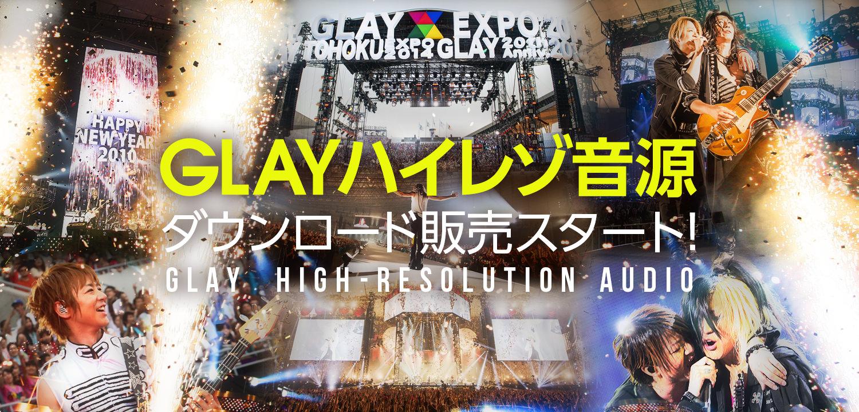 GLAYハイレゾ音源ダウンロード販売スタート!