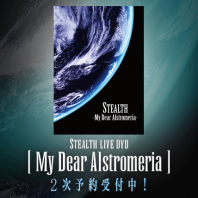 STEALTH LIVE DVD[My Dear Alstromeria]
