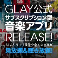 GLAY公式アプリ