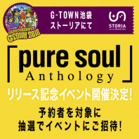 『pure soul Anthology』リリース記念イベントお申込みページ