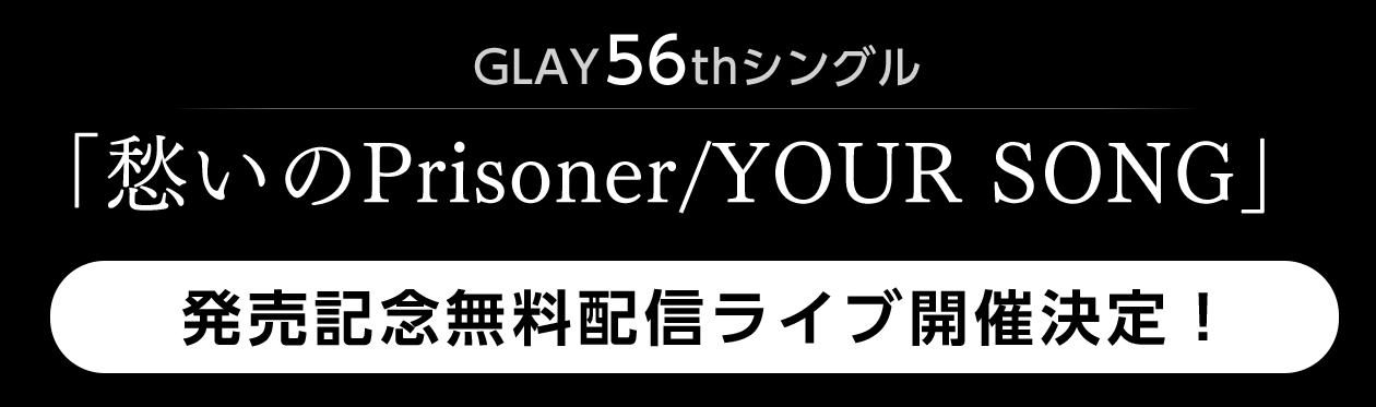 New Single「百花繚乱/疾走れ!ミライ」Presents GLAY EXPO 2014 前夜祭 〜胸がざわめく Zepp Tokyo〜