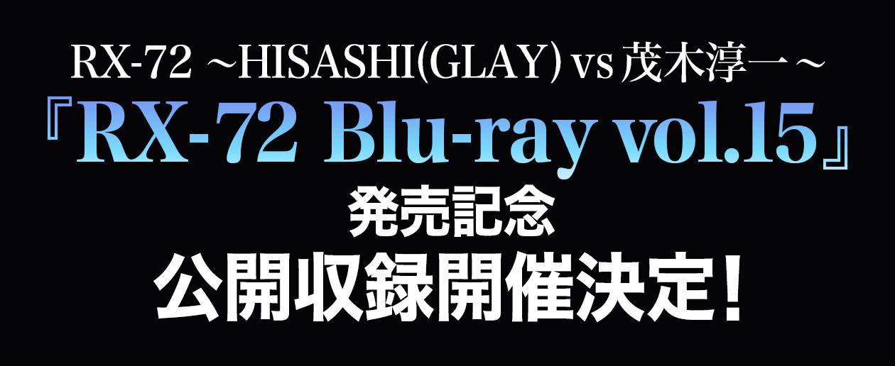 RX-72 ~HISASHI(GLAY) vs 茂木淳一~