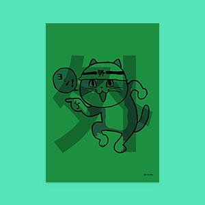 HISASHI×仕事猫 ご案内セット