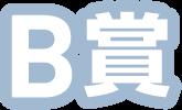 title_b1