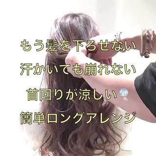 アップスタイル セルフアレンジ フェミニン ロング ヘアスタイルや髪型の写真・画像