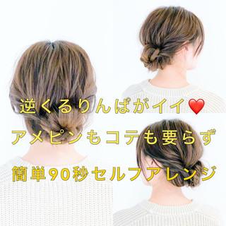 ヘアアレンジ くるりんぱ フェミニン セルフアレンジ ヘアスタイルや髪型の写真・画像 ヘアスタイルや髪型の写真・画像