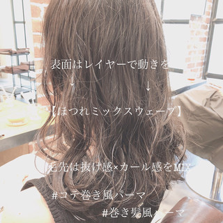 ミディアム パーマ デジタルパーマ グレージュ ヘアスタイルや髪型の写真・画像