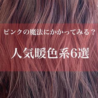 フェミニン ピンクブラウン ピンクベージュ ピンク ヘアスタイルや髪型の写真・画像