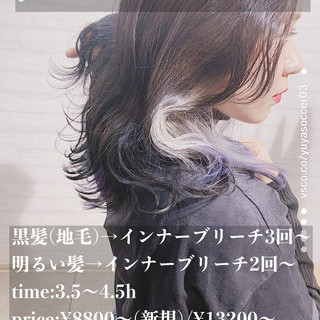 モード ロング ホワイトブリーチ ホワイトカラー ヘアスタイルや髪型の写真・画像