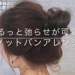 ナチュラル お団子アレンジ お団子ヘア ロング ヘアスタイルや髪型の写真・画像 ヘアスタイルや髪型の写真・画像