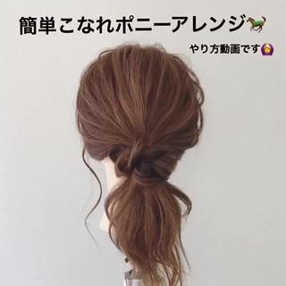 ヘアアレンジ デート 簡単ヘアアレンジ ポニーテール ヘアスタイルや髪型の写真・画像