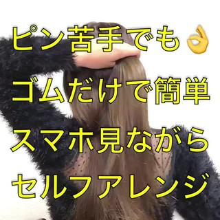 セルフヘアアレンジ ヘアアレンジ フェミニン ロング ヘアスタイルや髪型の写真・画像 ヘアスタイルや髪型の写真・画像