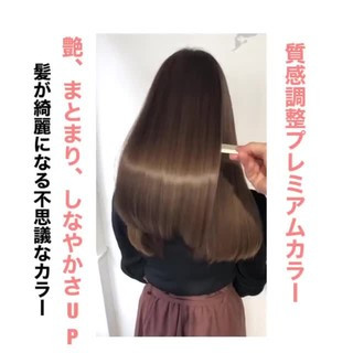 髪質改善カラー 美女 ロング 美髪 ヘアスタイルや髪型の写真・画像