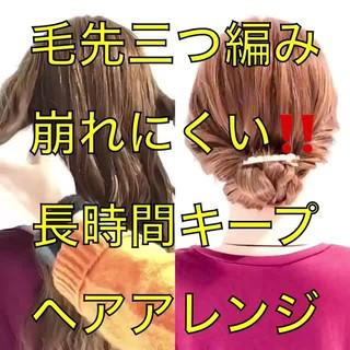 フェミニン ヘアアレンジ 簡単ヘアアレンジ 三つ編み ヘアスタイルや髪型の写真・画像