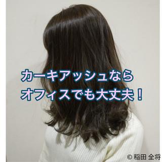 ナチュラル セミロング カーキアッシュ オフィス ヘアスタイルや髪型の写真・画像