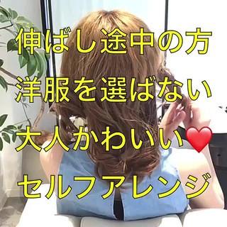 セルフヘアアレンジ フェミニン ヘアアレンジ セミロング ヘアスタイルや髪型の写真・画像