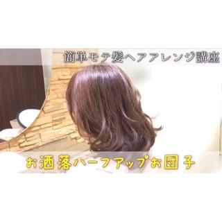 ヘアアレンジ フェミニン ミディアム ショート ヘアスタイルや髪型の写真・画像