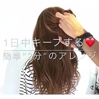 フェミニン ヘアアレンジ デート 簡単ヘアアレンジ ヘアスタイルや髪型の写真・画像 ヘアスタイルや髪型の写真・画像