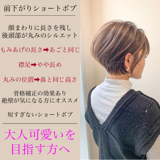 ガーリー 簡単スタイリング 切りっぱなしボブ ショートボブ ヘアスタイルや髪型の写真・画像