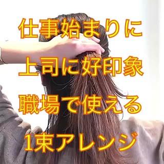 ロング ヘアアレンジ オフィス セルフアレンジ ヘアスタイルや髪型の写真・画像