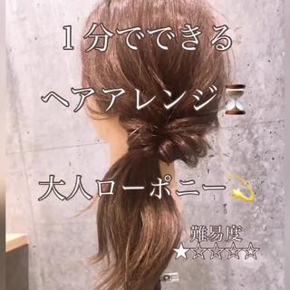 モテ髪 ヘアアレンジ ナチュラル ロング ヘアスタイルや髪型の写真・画像