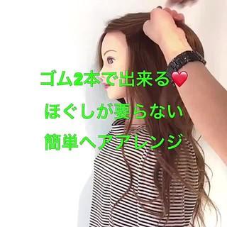 大人女子 ロング フェミニン 簡単ヘアアレンジ ヘアスタイルや髪型の写真・画像