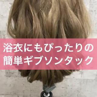ギブソンタック ミディアム ヘアアレンジ ナチュラル ヘアスタイルや髪型の写真・画像