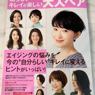 吉瀬美智子 田丸麻紀 ナチュラル ショート ヘアスタイルや髪型の写真・画像