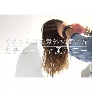 くるりんぱ ナチュラル ロング 簡単ヘアアレンジ ヘアスタイルや髪型の写真・画像