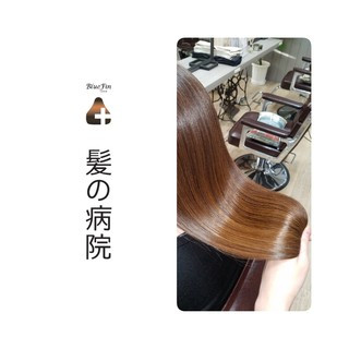髪の病院 ロング 美髪 名古屋市守山区 ヘアスタイルや髪型の写真・画像