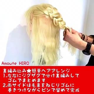 セミロング 裏編み込み 簡単ヘアアレンジ ヘアアレンジ ヘアスタイルや髪型の写真・画像