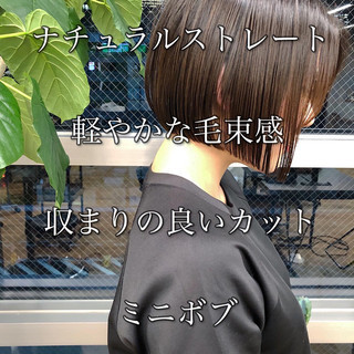 大人かわいい ミニボブ ナチュラル 縮毛矯正 ヘアスタイルや髪型の写真・画像