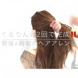 簡単ヘアアレンジ ロング 女子会 デート ヘアスタイルや髪型の写真・画像