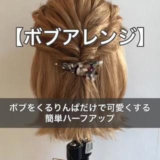 ナチュラル ボブアレンジ ヘアアレンジ ハーフアップ ヘアスタイルや髪型の写真・画像 ヘアスタイルや髪型の写真・画像