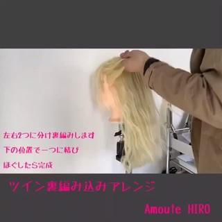 裏編み込み ツインテール ロング 編み込み ヘアスタイルや髪型の写真・画像