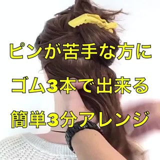 セルフアレンジ アップスタイル 簡単ヘアアレンジ フェミニン ヘアスタイルや髪型の写真・画像