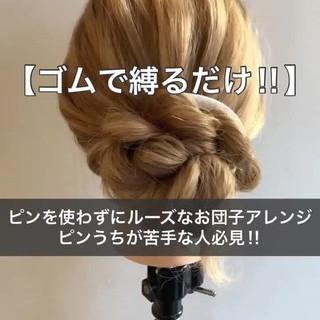 お団子アレンジ ヘアアレンジ ナチュラル お団子ヘア ヘアスタイルや髪型の写真・画像 ヘアスタイルや髪型の写真・画像