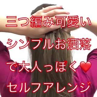 簡単ヘアアレンジ セルフヘアアレンジ ロング ヘアアレンジ ヘアスタイルや髪型の写真・画像 ヘアスタイルや髪型の写真・画像