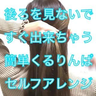 ロング セルフヘアアレンジ フェミニン ヘアアレンジ ヘアスタイルや髪型の写真・画像 ヘアスタイルや髪型の写真・画像