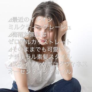 ミルクティーグレージュ グレージュ 前髪 ストレート ヘアスタイルや髪型の写真・画像