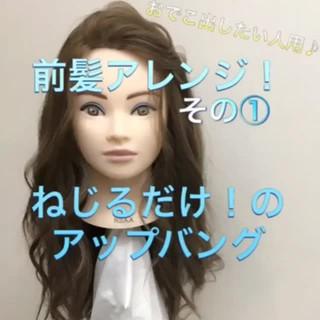 簡単ヘアアレンジ 前髪あり フェミニン セルフヘアアレンジ ヘアスタイルや髪型の写真・画像