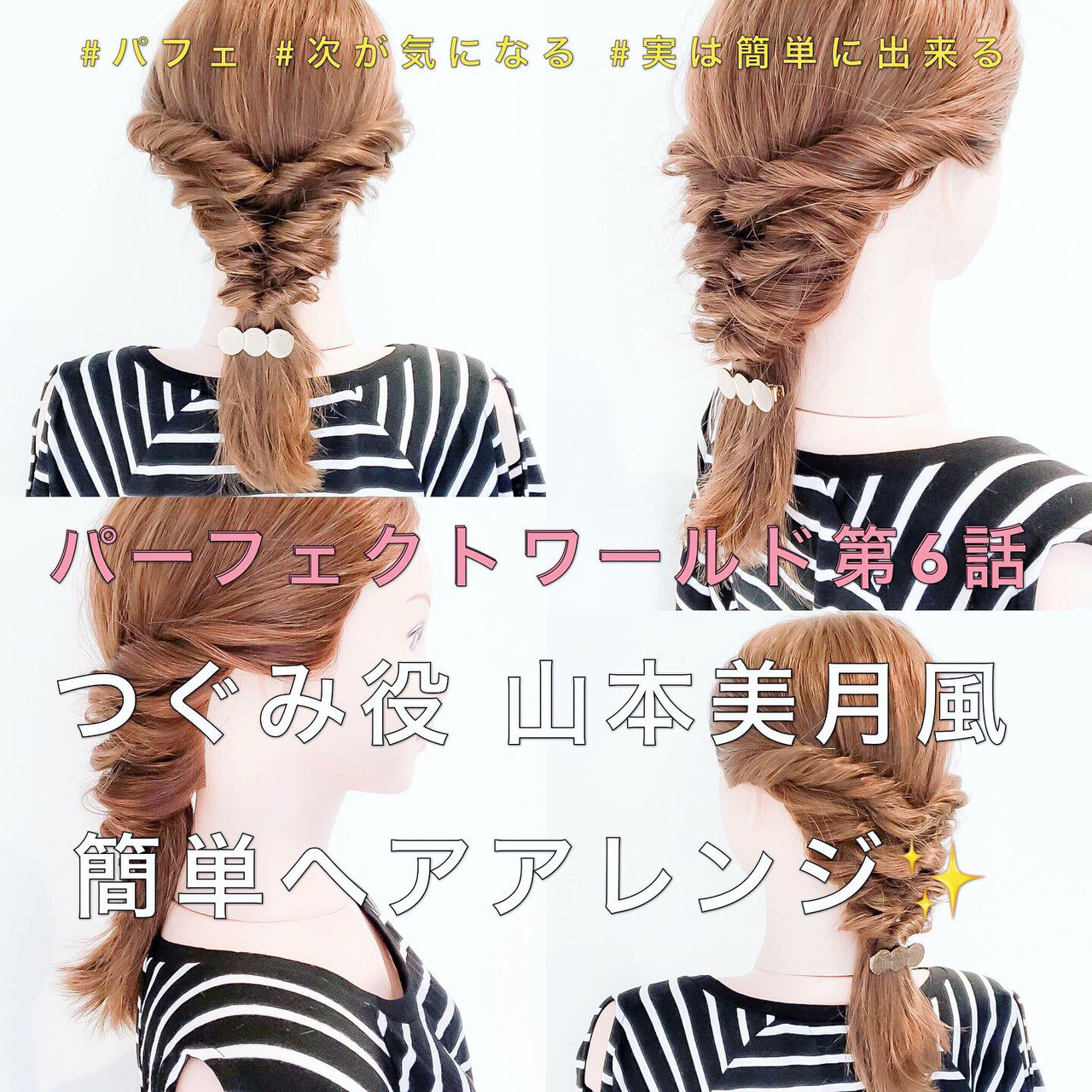 ヘアアレンジ ロング ダウンスタイル 簡単ヘアアレンジ ヘアスタイルや髪型の写真・画像