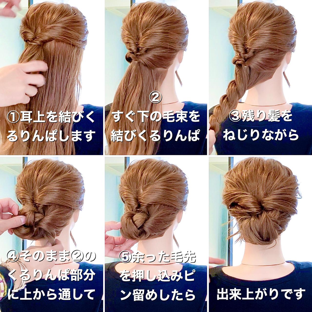 エレガント セルフヘアアレンジ アップスタイル ロング ヘアスタイルや髪型の写真・画像