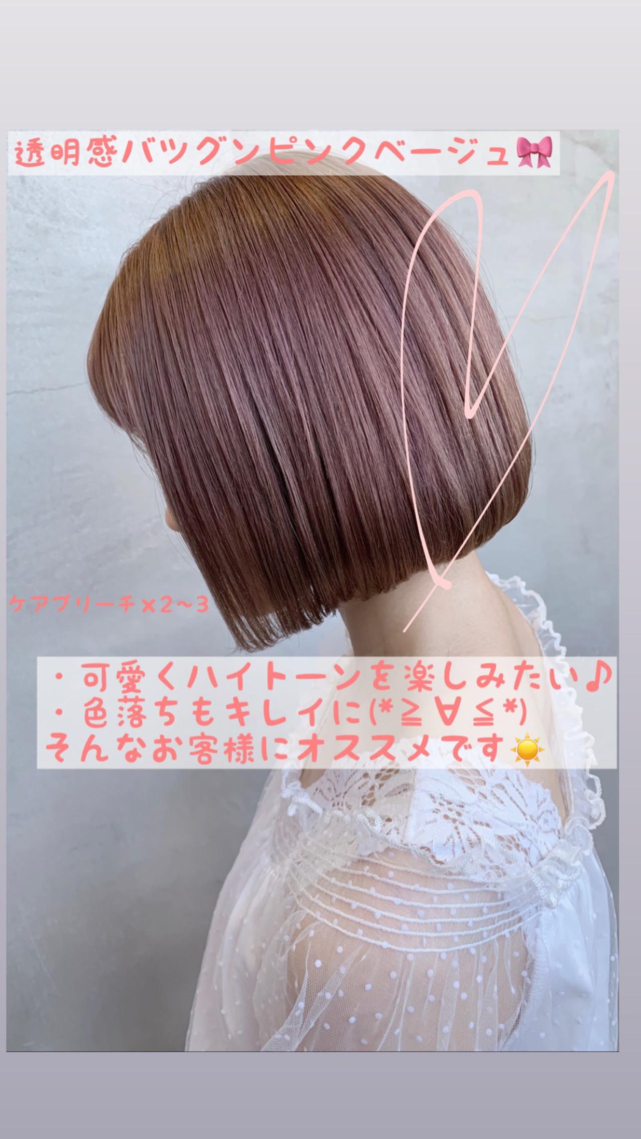 ブリーチカラー ボブ 簡単ヘアアレンジ ナチュラル ヘアスタイルや髪型の写真・画像
