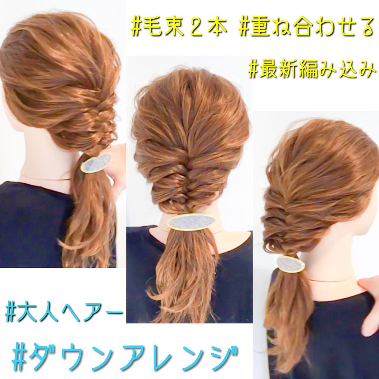 ☆やり方☆ 1.毛束を左右に割ります‼️ 2.割った毛束はそのままで両側を交互にすくってそれぞれ反対側に重ねていきます‼️ 3.ゴムで結んだら完成です‼️