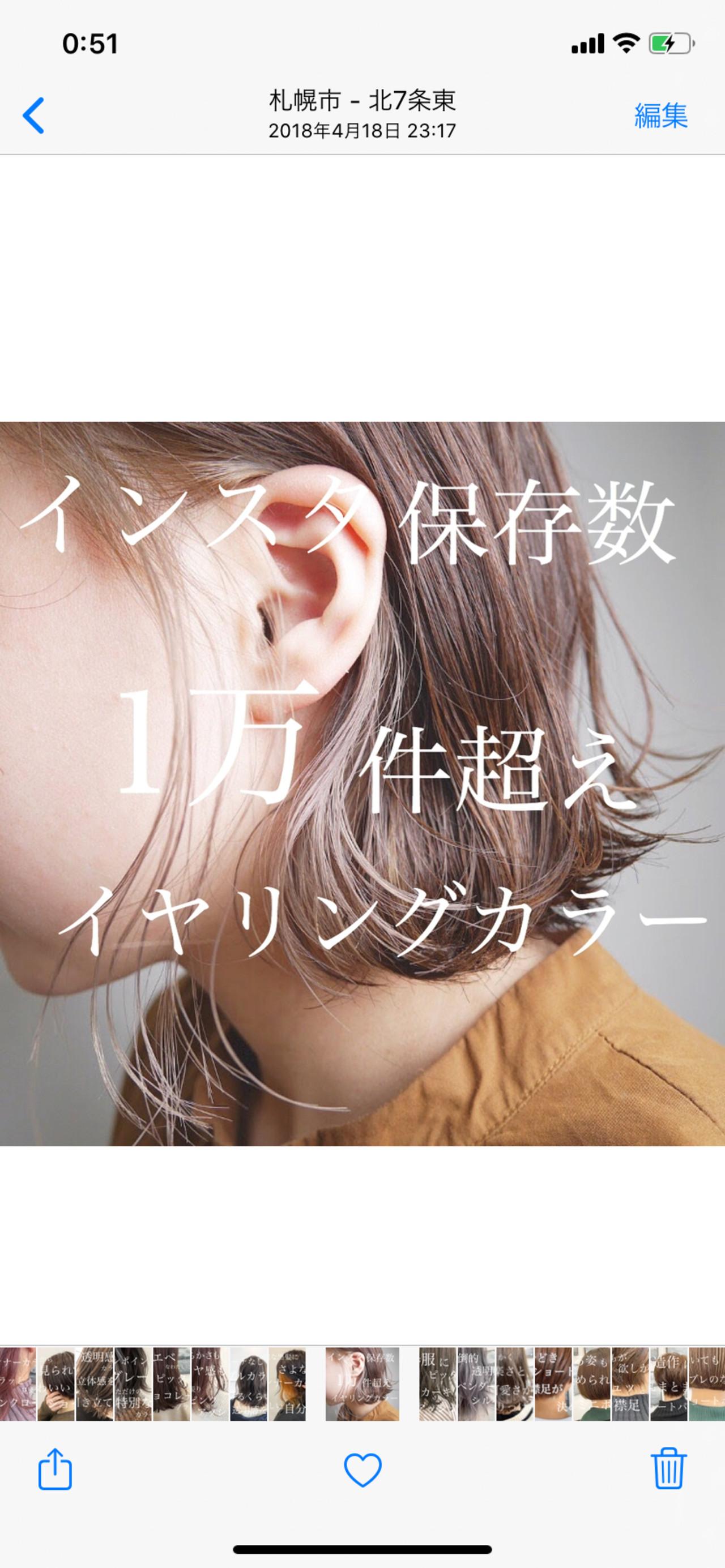 インナーカラー ボブ ミニボブ ショートヘア ヘアスタイルや髪型の写真・画像 | こーだい / AUBE hair lutella